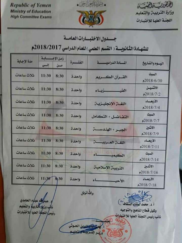 جدول اختبارات ثالث ثانوي في اليمن وثالث عدادي 2018 1