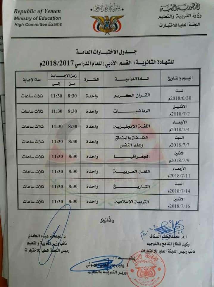 جدول اختبارات ثالث ثانوي في اليمن وثالث عدادي 2018 2