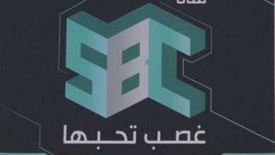 Photo of موعد بث قناة SBC السعودية وماهي برامج رمضان وكذلك مسلسلات رمضان 2018 على القناة التابعه لـ داود الشريان