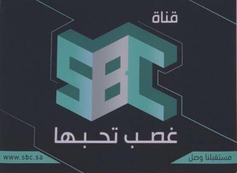 قناة SBC تنطلق قريباً