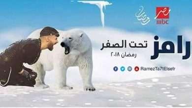 Photo of برنامج رامز تحت الصفر تعلنها قناة الإم بي سي ضمن سلسلة برامج رمضان 2018