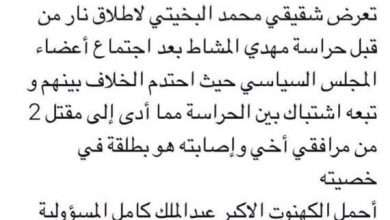 Photo of حقيقة إصابة محمد البخيتي في خصيته من قبل حراسة مهدي المشاط رئيس المجلس السياسي