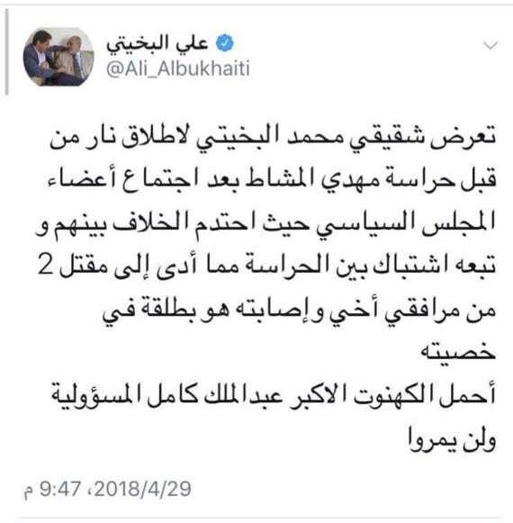 إصابة محمد البخيتي في خصيته