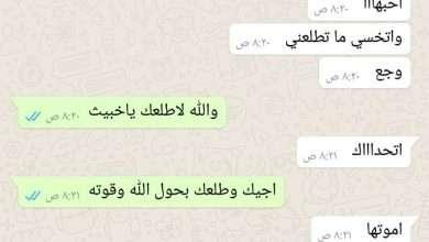 """صورة علاج المس الجن عن طريق الواتس اب """" سخريه كبيره في تويتر بسبب """" الراقي نايف البقمي"""
