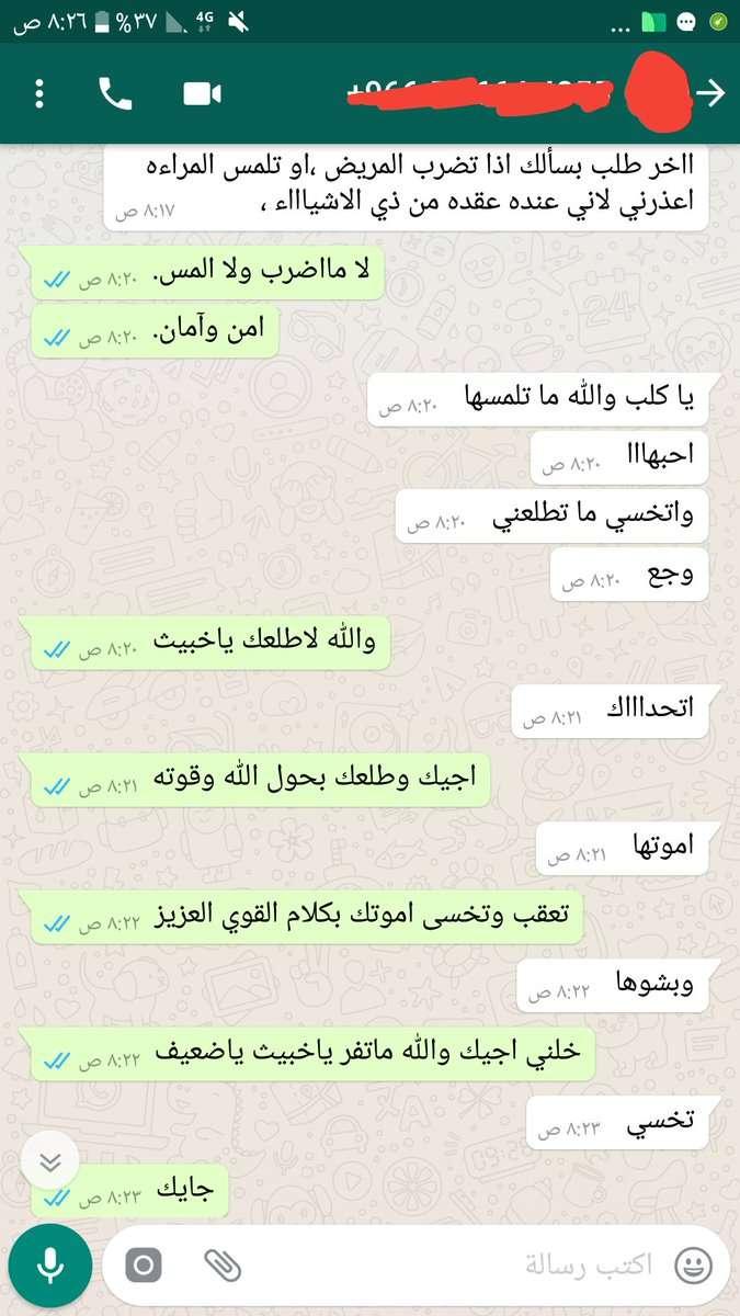 """علاج المس الجن عن طريق الواتس اب """" سخريه كبيره في تويتر بسبب """" الراقي نايف البقمي"""