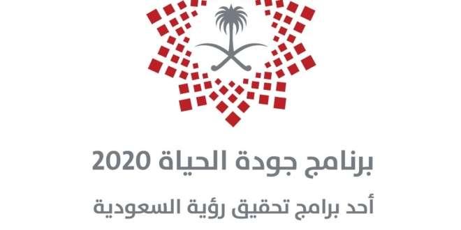 أهم الطموحات في برنامج جودة الحياة 2020 التي اطلقتها السعودية