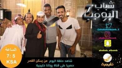 Photo of شباب البومب 7 الحلقة 9 التاسعه + الحلقة 10 العاشرة