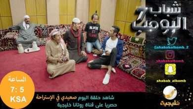 Photo of مشاهدة مسلسل شباب البومب 7 الحلقة 9 صعيدي في الاستراحه