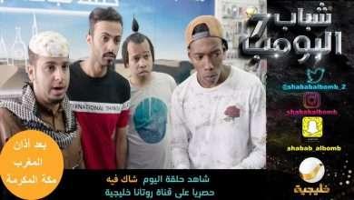 Photo of شباب البومب 7 الحلقة 10 بعنوان شاك فيه