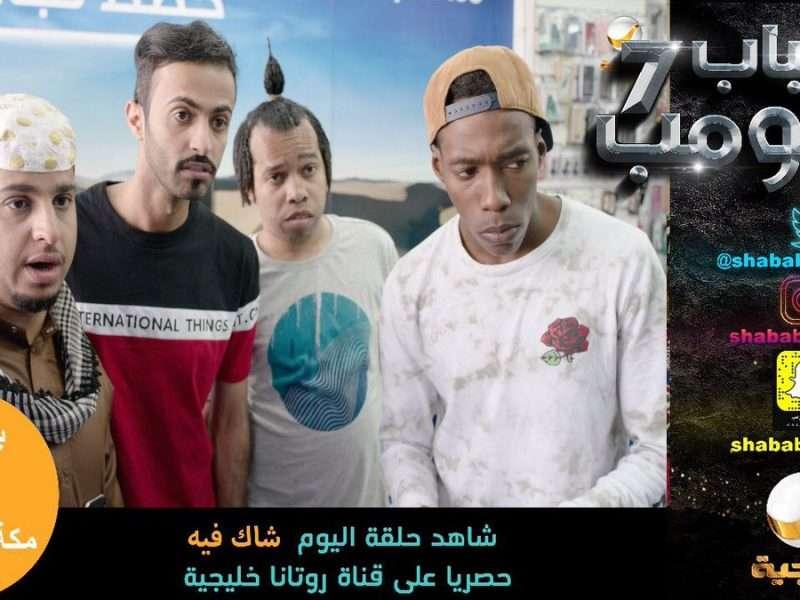 شباب البومب 7 الحلقة 10 بعنوان شاك فيه