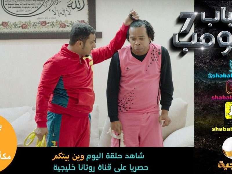 شباب البومب 7 الحلقة 12 بعنوان وين بيتكم