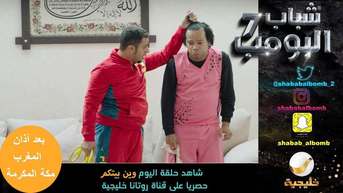 شباب البومب 7 الحلقة 12 موعد مشاهدة المسلسل وين بيتكم