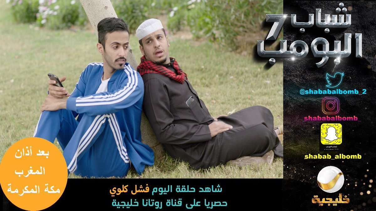 شباب البومب 7 الحلقة 15 حلقة اليوم 15 رمضان 1439 فشل كلوي