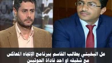 Photo of البخيتي يطالب القاسم  بلقاء شقيقه محمد البخيتي في الإتجاه المعاكس
