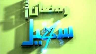 Photo of برامج رمضان 2018 عبر شاشة قناة سهيل