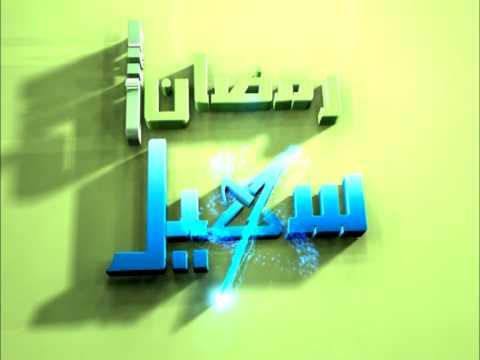 برامج رمضان 2018 عبر شاشة قناة سهيل