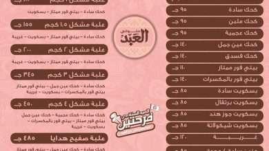 في اول ايام العيد أسعار كحك العيد 2018 في مصر 72