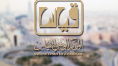 Photo of موعد التسجيل في مركز قياس