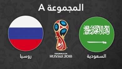 متى موعد مباراة السعودية وروسيا في مباريات كأس العالم 2018 8