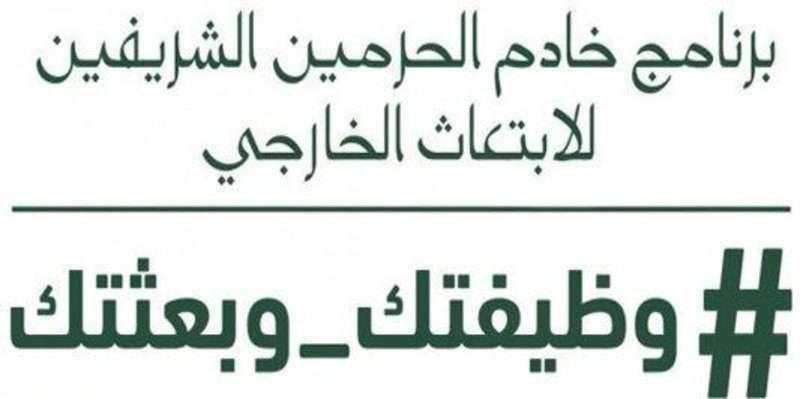 وظيفتك وبعثتك 1439 في السعودية فتح باب التسجيل في برنامج الابتعاث الخارجي