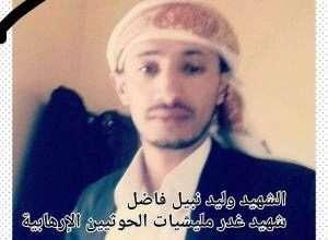 """Photo of شاب رفض الجبهة فقتله الحوثيون """"بدم بارد"""""""