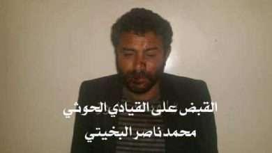 صورة حقيقة القبض واعتقال محمد البخيتي اثناء تحرير مطار الحديدة