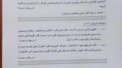 Photo of إجابات نموذج اجابة امتحان اللغة العربية للثانوية العامة 2018 المصرية