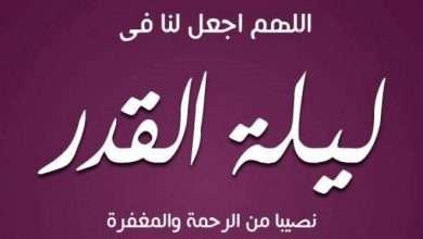 Photo of علامات ليلة القدر قبل موعد ليلة القدر