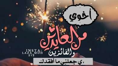 Photo of كلمات تهنئة عيد الفطر صور رسائل 2018