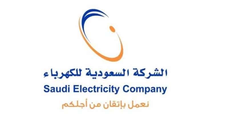 سبب ارتفاع اسعار الكهرباء في السعودية وهل يحق رفع شكوى