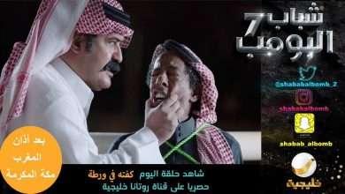 Photo of توقعاتكم في حلقة اليوم من شباب البومب 7 الحلقة 19 كفته في ورطة