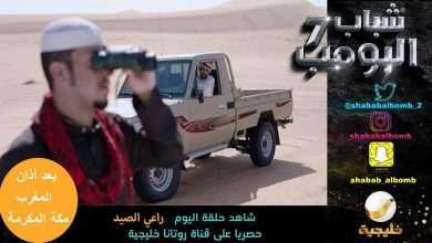 Photo of مسلسل شباب البومب 7 الحلقة 17 حلقة اليوم راعي الصيد