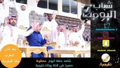 Photo of مسلسل شباب البومب 7 الحلقة 21 محظوظ