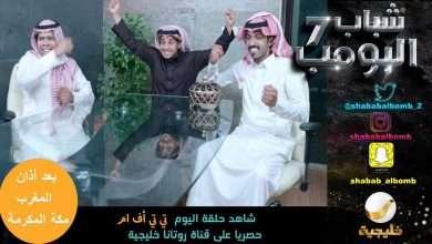 صورة مشاهدة مسلسل شباب البومب 7 الحلقة 27 عبر اليمن الغد
