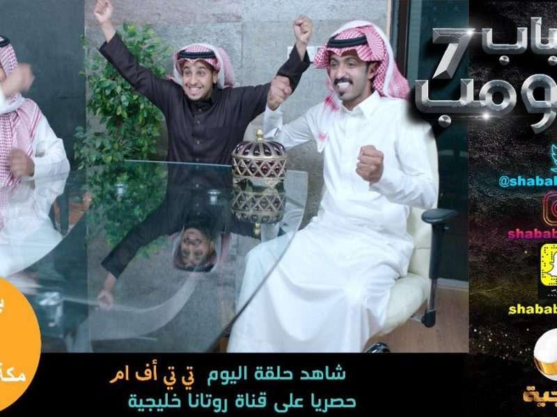 مشاهدة مسلسل شباب البومب 7 الحلقة 27 عبر اليمن الغد