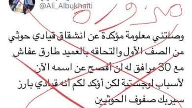 صورة لا صحة للأخبار التي تتحدث حول إنشقاق قيادي حوثي كما تحدث علي البخيتي