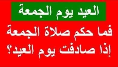 """حكم صلاة العيد يصادف يوم الجمعة """"صلاة العيد يوم الجمعة"""" 55"""