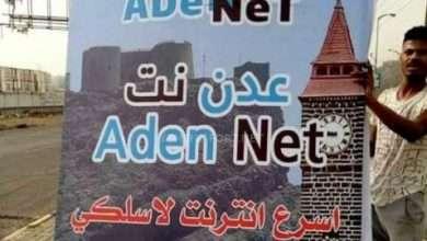 صورة أقوى شبكة انترنت في اليمن تستعد للظهور.. تفاصيل الحصول عليها..