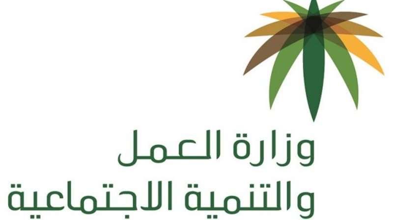 صورة موعد بدء تعديل المهن للمنشآت الخاصة وزارة العمل