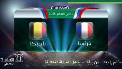 نتيجة اهداف مباراة بلجيكا ضد فرنسا في كأس العالم 2018 2