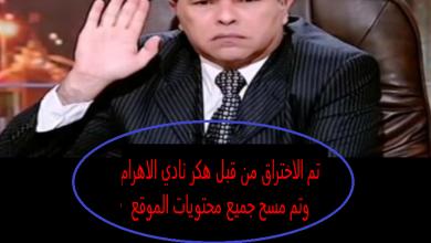 صورة إختراق موقع في الجول من قبل هكر نادي الأهرام