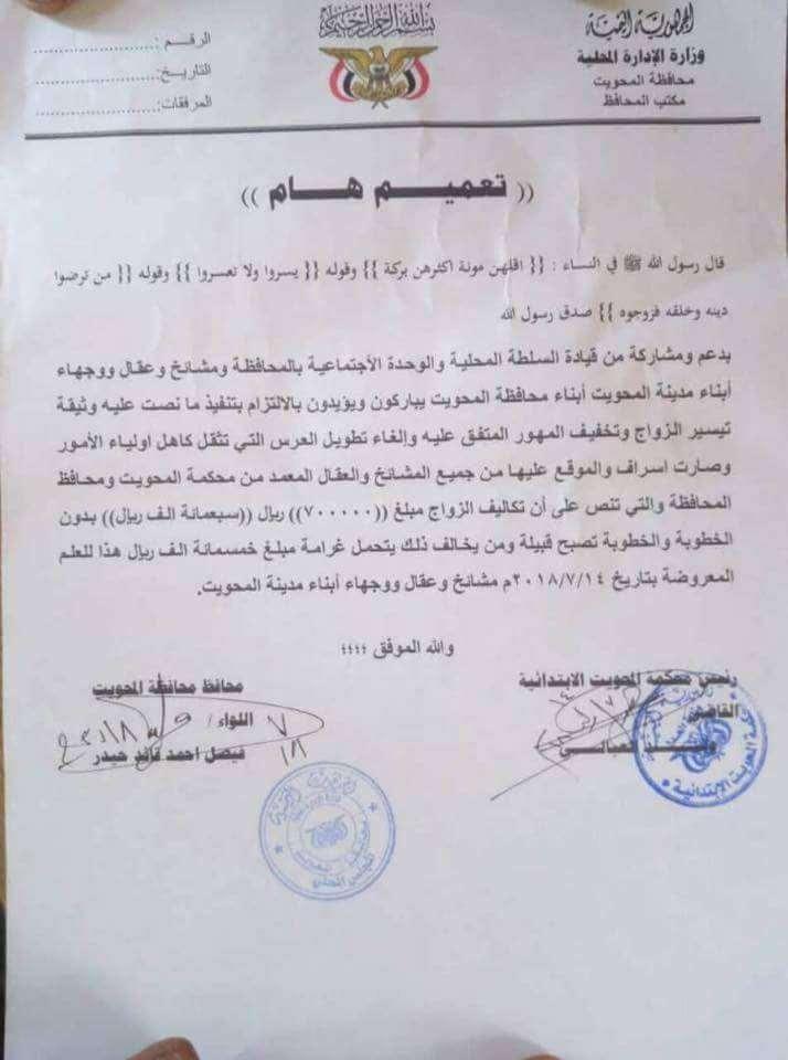 محافظة المحويت تقرر وضع مبلغ محدد للزواج تيسيراً للشباب