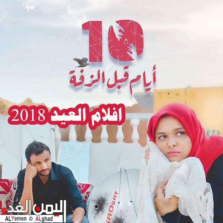 افلام عيد الأضحى 2018 اليمنية فيلم 10 أيام قبل الزفة 4