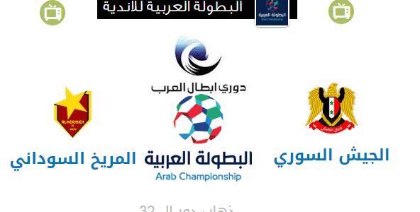 صورة مشاهدة مباراة الجيش السوري والمريخ السوداني من البطولة العربية عبر يلا كورة يلا شوت