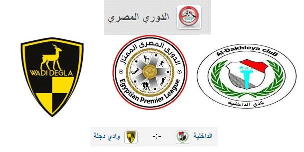 نتيجة مباراة الداخلية ووادي دجلة عبر يلا شوت في الدوري المصري الممتاز