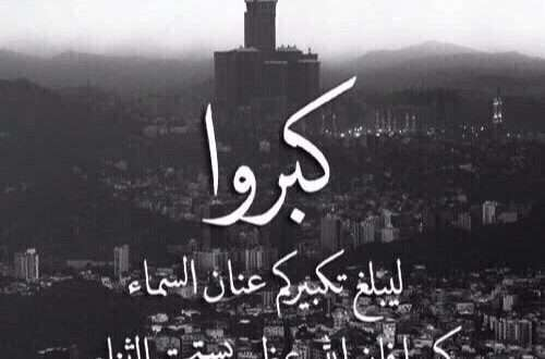 Photo of افضل دعاء يوم عرفة وما يستحب في يوم عرفه