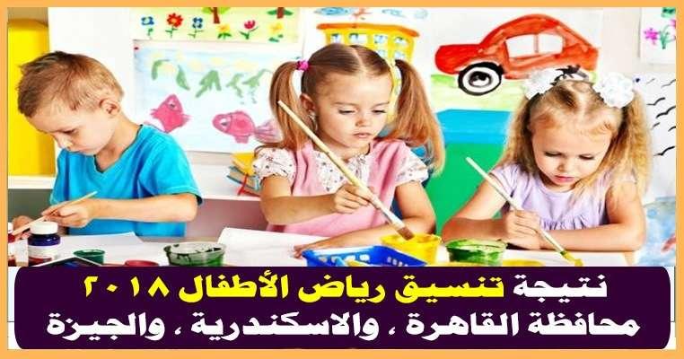الأن نتيجة تنسيق رياض الاطفال 2018 وأسماء المقبولين في المدارس