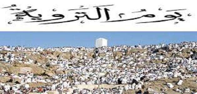 Photo of موعد يوم التروية قبل وقفة عرفات وماهو سبب تمسيته بـ يوم الترويه