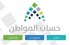 توضيح من حساب المواطن حول مدة التسجيل في البرنامج