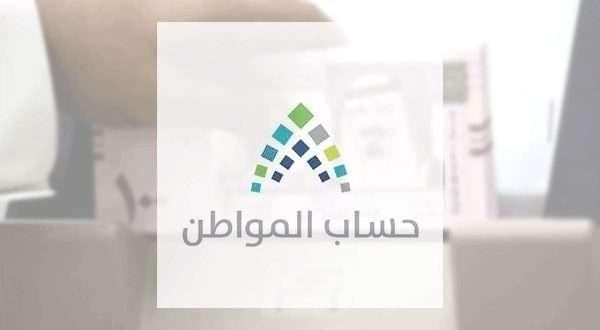حساب المواطن .. أبو علي مؤهل فهل يحصل على الدفعات السابقة؟